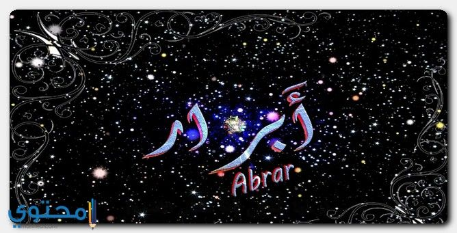 معنى اسم أبرار وصفات شخصيتها Abrar معاني الاسماء Abrar ابرار Movie Posters Poster Fictional Characters