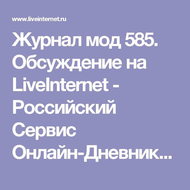 Журнал мод 585. Обсуждение на LiveInternet - Российский Сервис Онлайн-Дневников