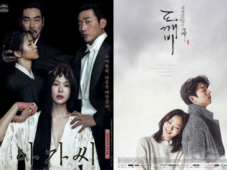 """""""The Handmaiden"""" And """"Goblin"""" Take Home Grand Prizes At The 53rd Baeksang Arts Awards   Full List Of Winners"""