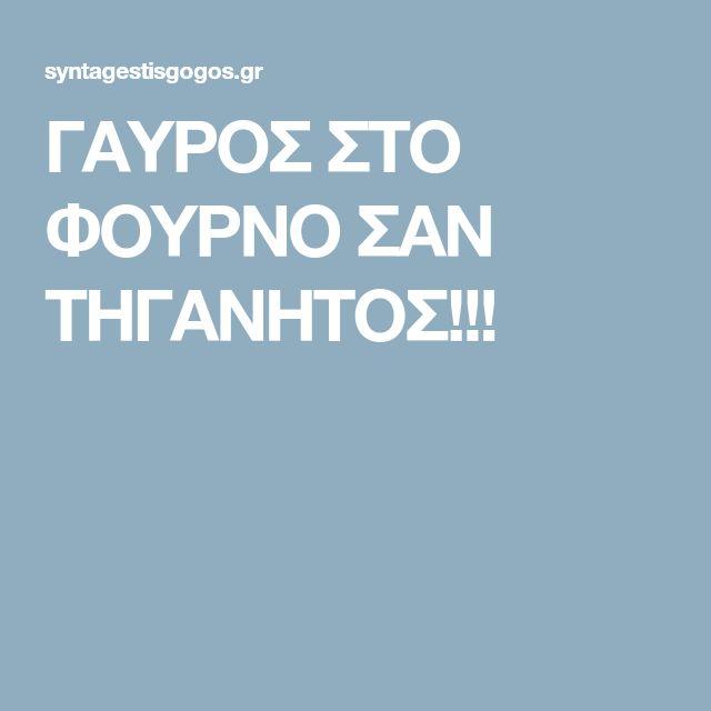 ΓΑΥΡΟΣ ΣΤΟ ΦΟΥΡΝΟ ΣΑΝ ΤΗΓΑΝΗΤΟΣ!!!