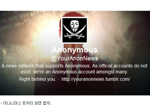 北 사이트 해킹 ′어나니머스′는 어떤 단체? - 노컷뉴스