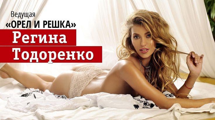 Регина Тодоренко - Откровенное Интервью! Fashion Бренд - Белла Потемкина...