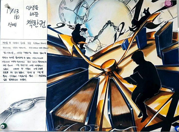 오투미술학원 서울과학기술대학교 디자인학과 평소작4