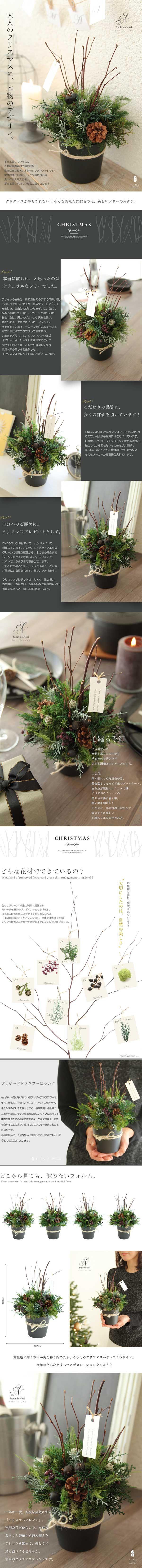 大人のクリスマスに、本物のデザイン。。クリスマスツリー 大人のクリスマスに、サパン・ドゥ・ノエル【15時迄の注文であす楽】【送料無料】クリスマス プレゼント インテリアグリーン ギフト クリスマスツリー 枯れない観葉植物 クリスマス飾り 店舗ディスプレイ【有料バッグ:L対応】