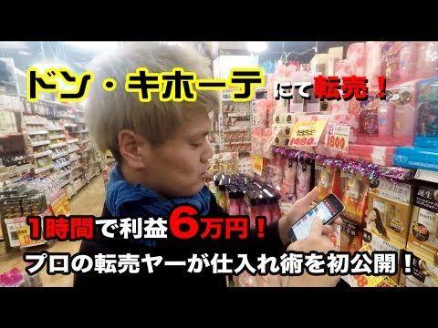 V+1: 【youtube】ドン・キホーテで仕入れで転売!?