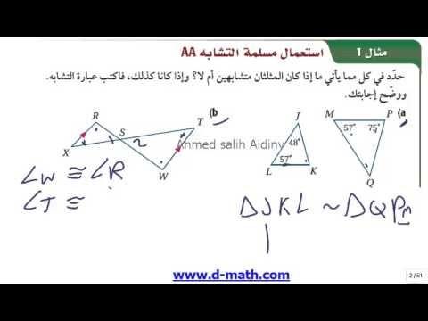 3 1 2 6 3 01   المثلثات المتشابة
