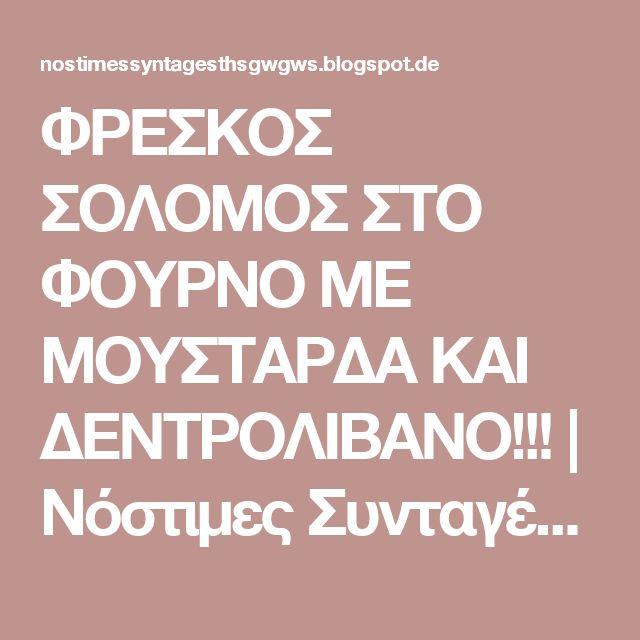 ΦΡΕΣΚΟΣ ΣΟΛΟΜΟΣ ΣΤΟ ΦΟΥΡΝΟ ΜΕ ΜΟΥΣΤΑΡΔΑ ΚΑΙ ΔΕΝΤΡΟΛΙΒΑΝΟ!!!   Νόστιμες Συνταγές της Γωγώς