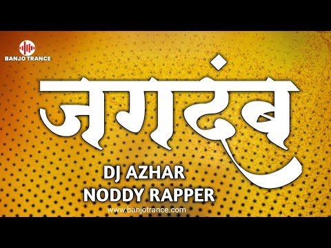 जगदंब | Jagdhamb | Noddy Rapper | Dj Azhar