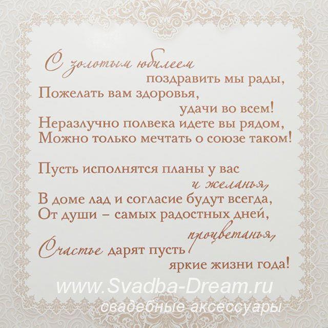 стихи поздравления и пожелания к золотой свадьбе сиреневый маникюр будет