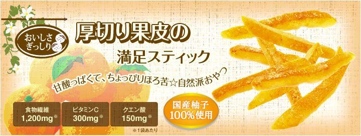 DHCサプリフルーツ 柚子(ゆず)ピール 3個セット | おいしい食品のDHC