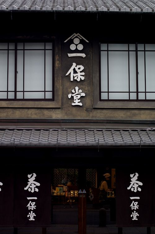 Located in the heart of Kyoto, Ippodo Tea Co. has been providing the highest quality Japanese green tea for nearly 3 centuries.   一保堂茶舗 京都本店の暖簾(のれん)