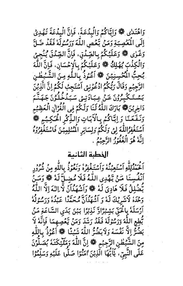 Pdf Khutbah Al Jumuah خطبة الجمعة عربية Friday Sermon Arabic Sermon Islamic Websites Download Books