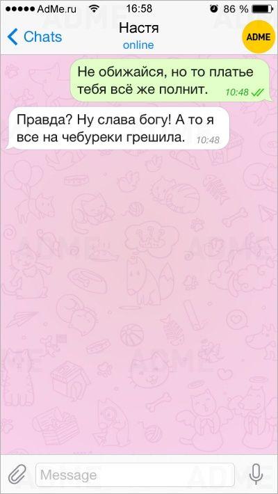 http://www.adme.ru/svoboda-narodnoe-tvorchestvo/18-sms-ot-luchshih-podrug-911960/
