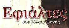 Read to Death: Συνέντευξη και Παρουσίαση του  Εφιάλτες, συμβόλαιο...