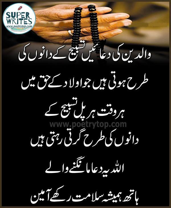 Waldain Ki Duain...   Urdu quotes images, Life quotes, Image quotes