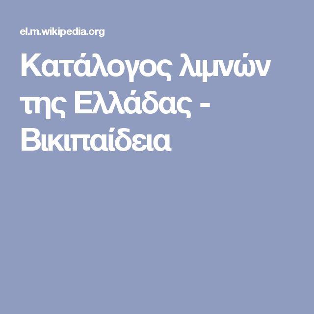 Κατάλογος λιμνών της Ελλάδας - Βικιπαίδεια