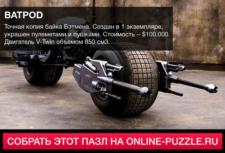 ☝  Точная копия байка Бэтмена. Создан в 1 экземпляре, украшен пулеметами и пушками. Стоимость ~ $100.000. Двигатель V-Twin объемом 850 см3.