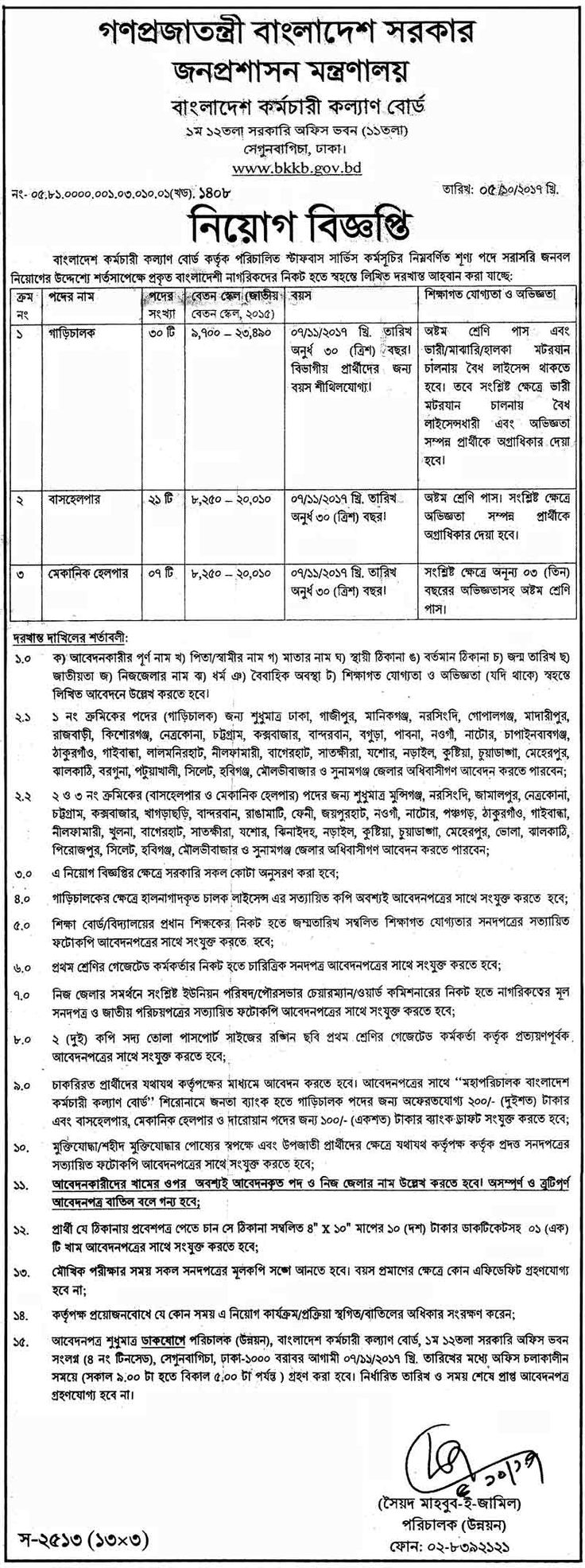 7 best bangladesh police job circular images on pinterest