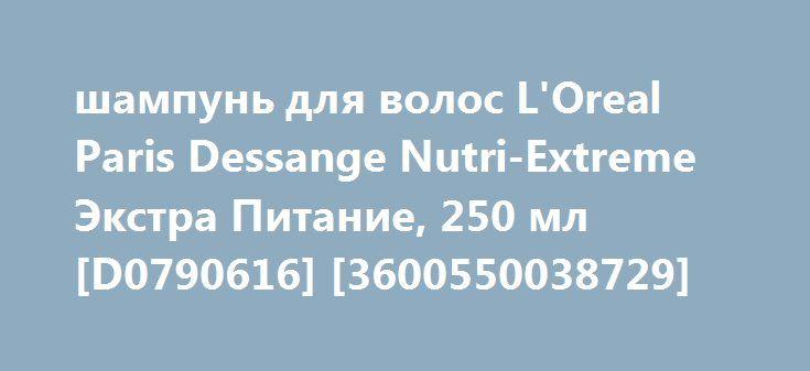 шампунь для волос L'Oreal Paris Dessange Nutri-Extreme Экстра Питание, 250 мл [D0790616] [3600550038729] http://ozama24.ru/products/22694-shampun-dlya-volos-loreal-paris-dessange-nutri-extreme-ekstr  шампунь для волос L'Oreal Paris Dessange Nutri-Extreme Экстра Питание, 250 мл [D0790616] [3600550038729] со скидкой 94 рубля. Подробнее о предложении на странице: http://ozama24.ru/products/22694-shampun-dlya-volos-loreal-paris-dessange-nutri-extreme-ekstr