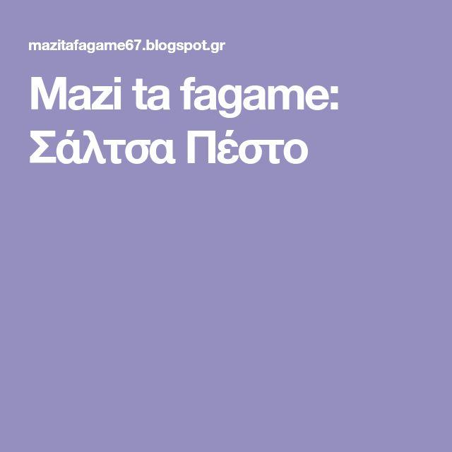 Mazi ta fagame: Σάλτσα Πέστο