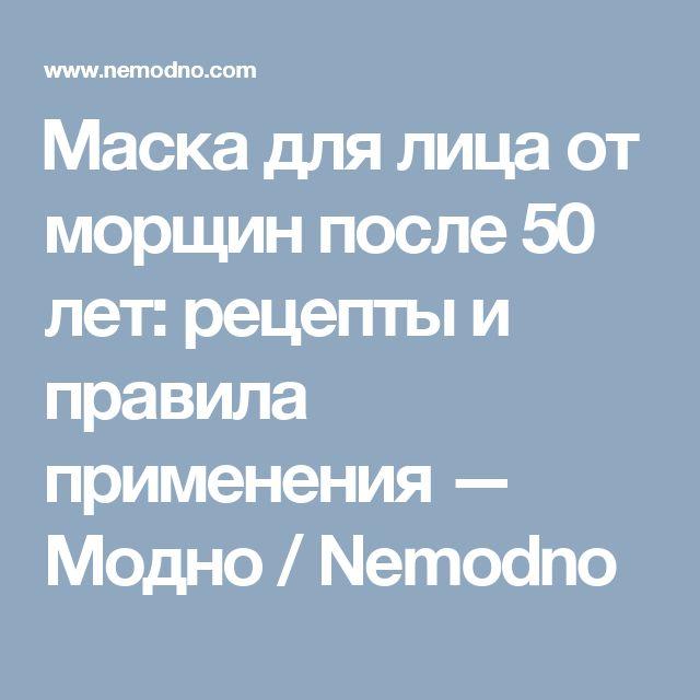 Маска для лица от морщин после 50 лет: рецепты и правила применения — Модно / Nemodno