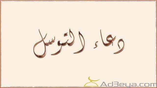 دعاء التوسل الى الله مكتوب ومستجاب ادعية التوسل التوسل التوسل الى الله التوسل بالائمة Calligraphy Arabic Calligraphy
