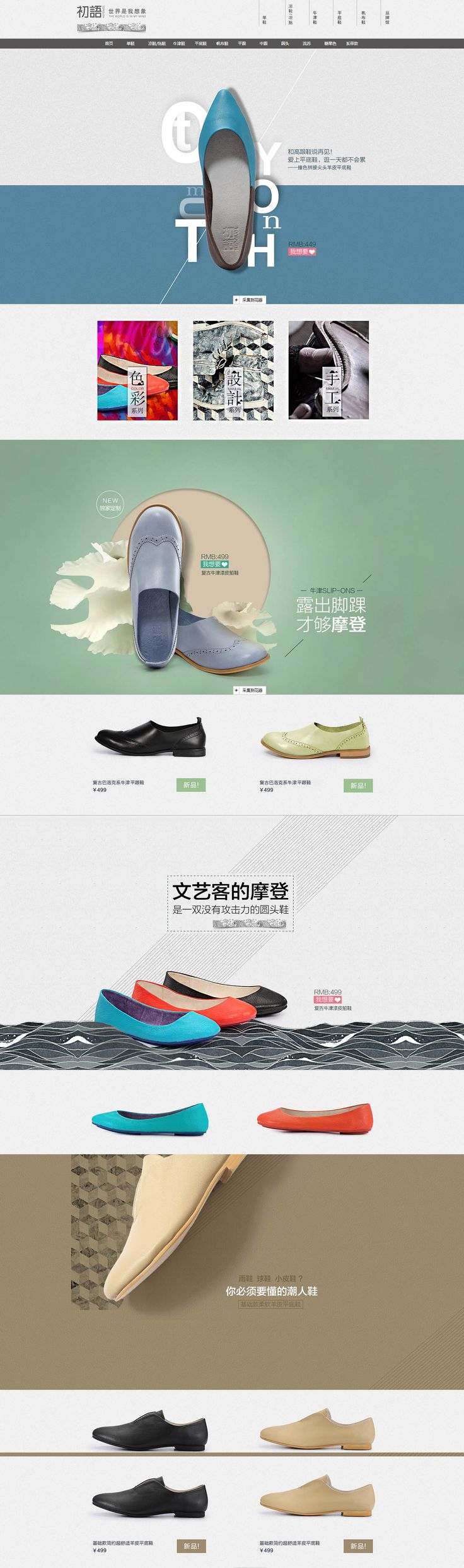 Early language flagship store shoes Taobao shop Taobao home details page copy .jpg