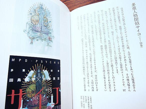鈴木成一・デザイン室   Matogrosso