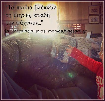 Yianna Panou (Το ημερολόγιο μιας μαμάς) - Google+