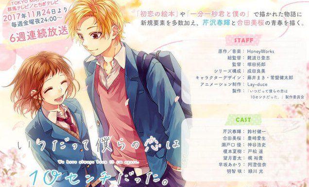 """Honeyworks Akan Kembali Merilis Seri Anime Baru dari Lagu Mereka Sebuahanimebaru dari seri laguKokuhaku Jikkou Iinkai karya Honeyworksdiumumkan akan tayang pada bulan November nanti. Seri animebaru ini akan berjudulItsudatte """"Bokura no Koi wa 10-senchi datta"""".  Itsudatte Bokura no Koi wa 10-senchi datta adalah cerita yang terdiri dari lagu """"Hatsukoi no Ehon"""" dan""""Ippun Ichibyou Kimi to Boku no"""",animebaru ini akan mengembangkan cerita dari lagu tersebut.  Staf yang akan…"""