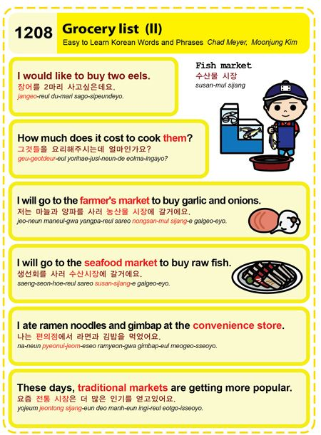 Easy To Learn Korean 1208 U2013 Grocery List (part Two).  Grocery Words