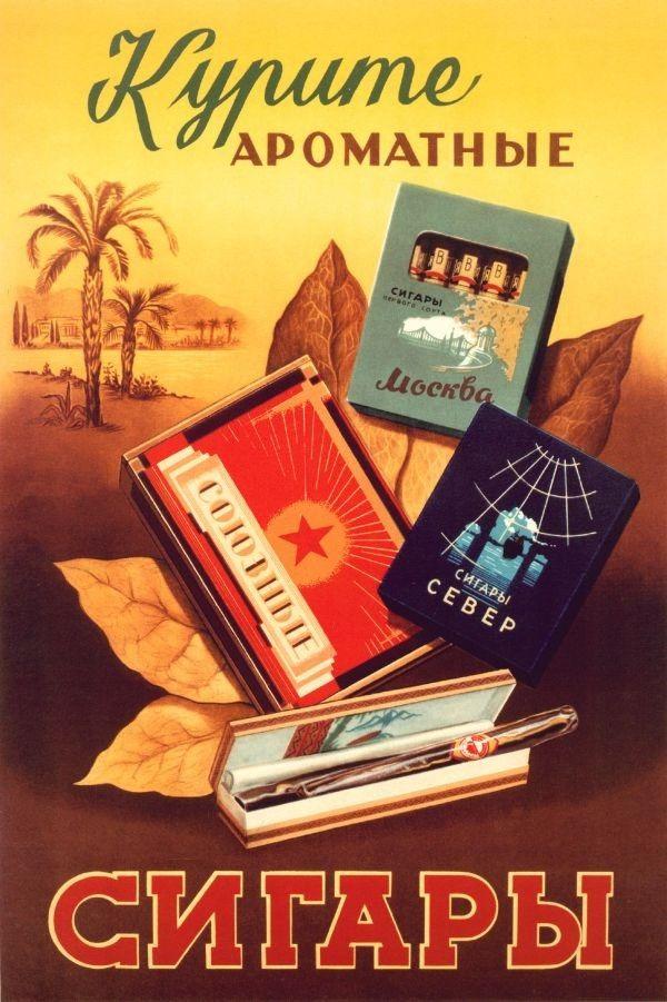 Сигареты - Советская реклама. Единая Служба Объявлений