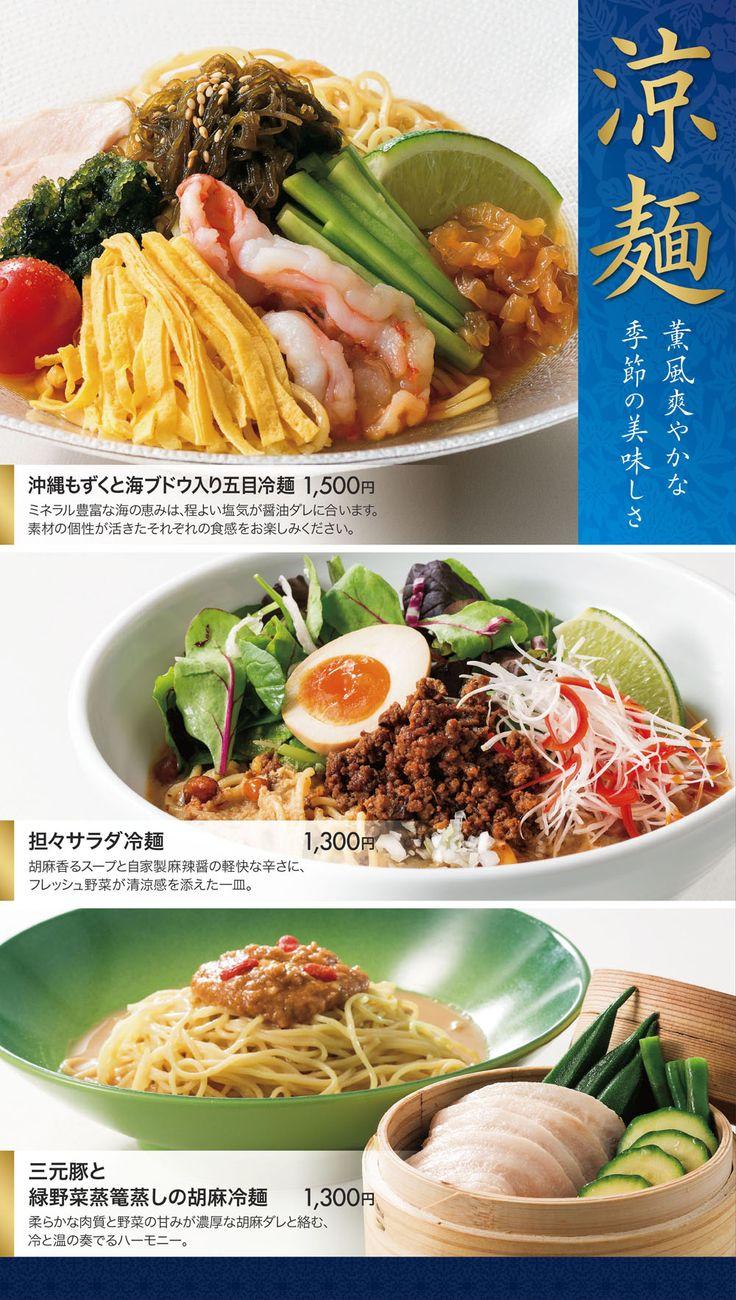 冷麺 フェア - Google 検索