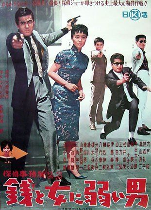7690 best movie poster japanese press images on for Bureau 13 movie