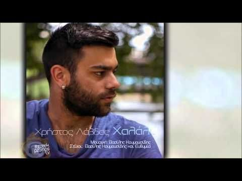 Xristos Lavdas - Xalali ( New Official Single 2014 )