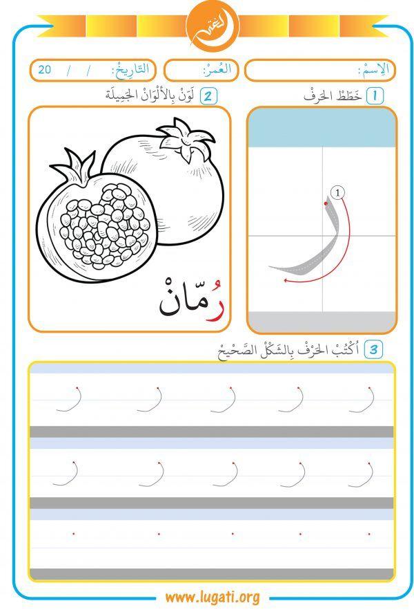 بطاقة قرائية لأشكال حرف الراء مع الحركات القصيرة و الطويلة و التنوين حروفي Enamel Pins Comics