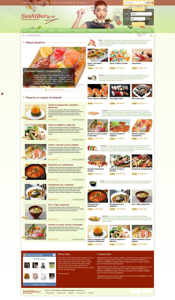 Sushi Bar для DLE #templates #website #шаблон #сайт #web