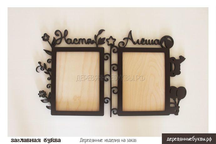 Рамка из дерева для фотографий Насти и Алёши