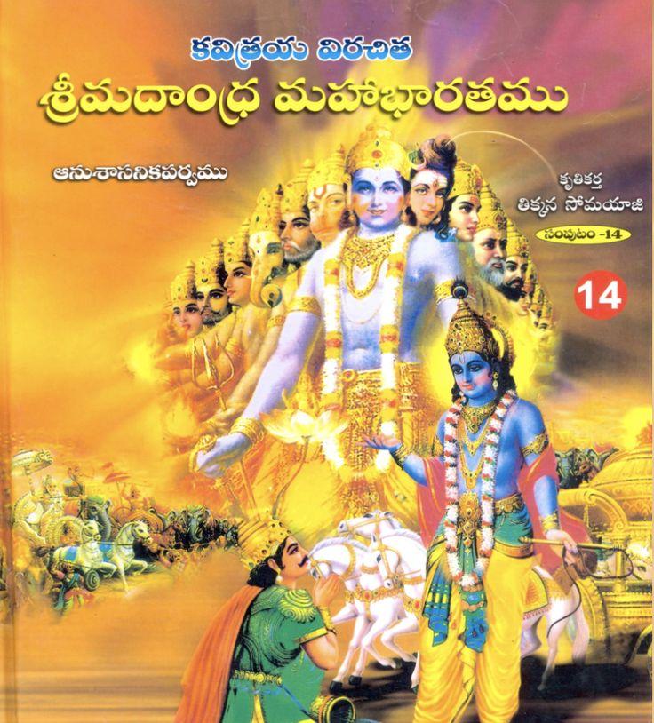 Mahabharatam in Telugu 14/15