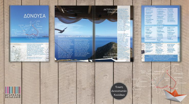 Προορισμός το μέρος που ο θεός Διόνυσος πρότεινε στην Αριάδνη να κρυφτεί, ή απλά το μέρος που η άσφαλτος δεν είναι η καλύτερη διαδρομή. Δονούσα! #donousa #greekislands #brochure #design #print #printingsolutions