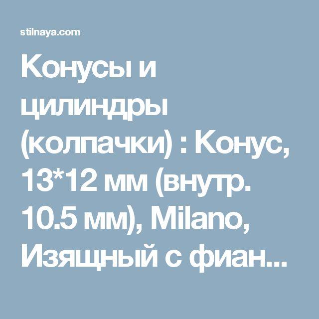 Конусы и цилиндры (колпачки) : Конус, 13*12 мм (внутр. 10.5 мм), Milano, Изящный с фианитами, под родий