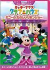 Mickey Mouse Clubhouse: Minnie\\\s Winter Bow Show Japan DVD VWDS-5898 New