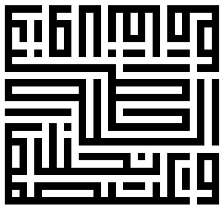 26 Best Images About Kaligrafi Kufic On Pinterest