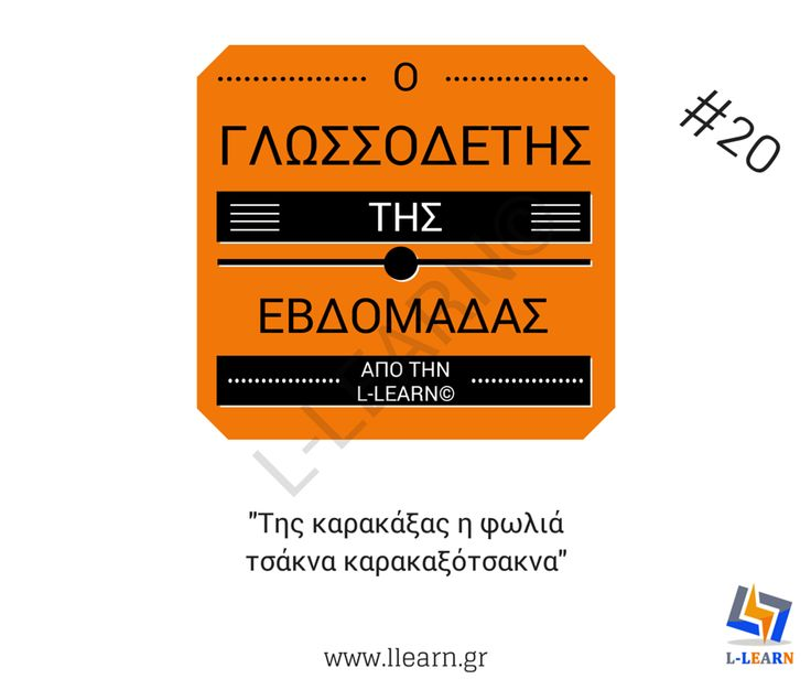 Ο γλωσσοδέτης της εβδομάδας #20 από την L-LEARN©. #tongue #twister #γλωσσοδέτης #Greek #Ελληνικά
