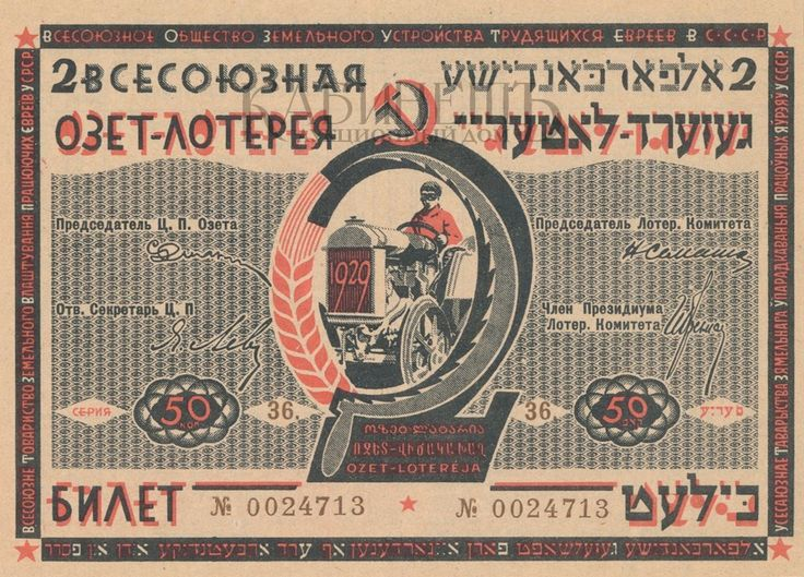 """OZET lottery ticket, 1929. OZET - Russian acronym for """"Society for Settling Working Jews on the Land"""" OZET (1925-1938). An organization to help poor Russian Jews by resettling them from the villages of the pre-1917 Pale of Settlement to agricultural cooperatives. At its height in the 1930s, OZET membership reached 300,000 members."""