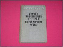 Против фальсификации истории второй мировой войны 1958 г..