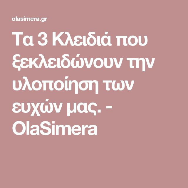 Τα 3 Κλειδιά που ξεκλειδώνουν την υλοποίηση των ευχών μας. - OlaSimera