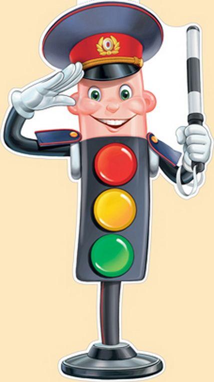 светофор светофорыч картинки или