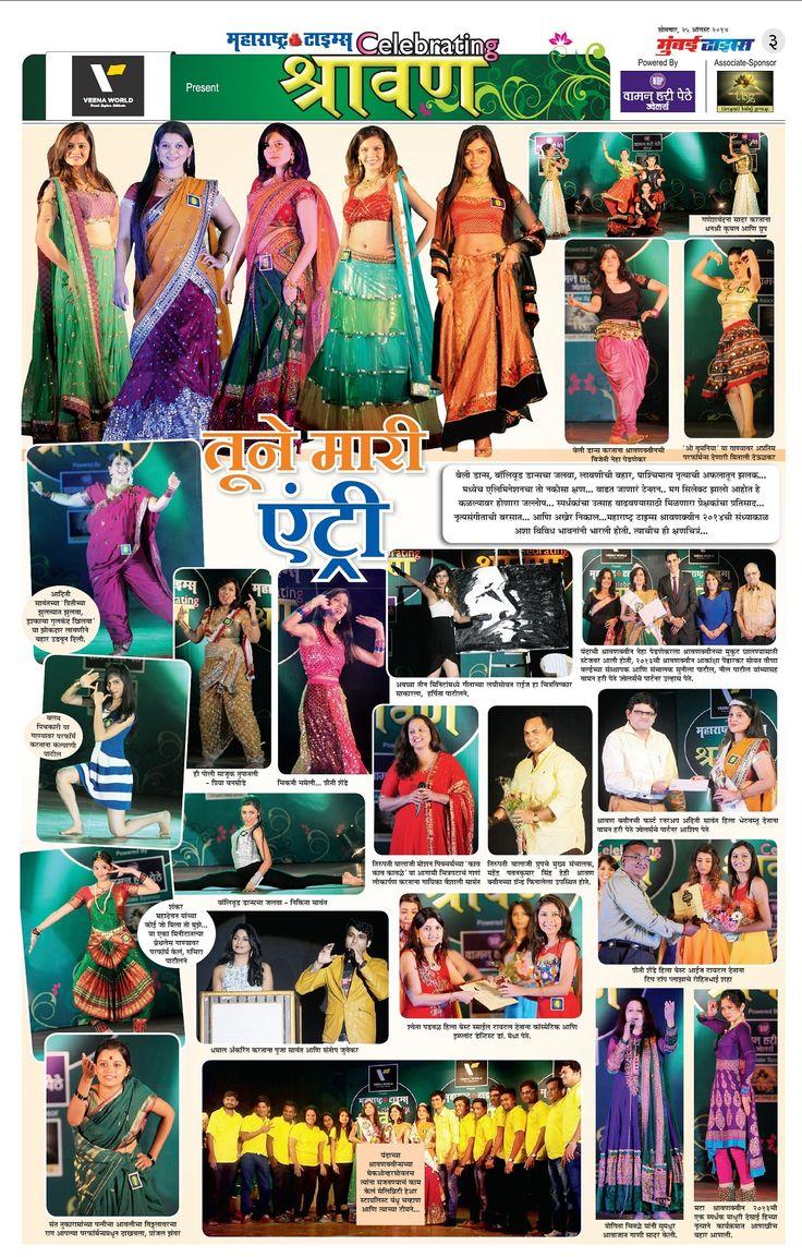Full Page Maharashtra Times coverage - Neha Pednekar Shravan Queen 2014 winner