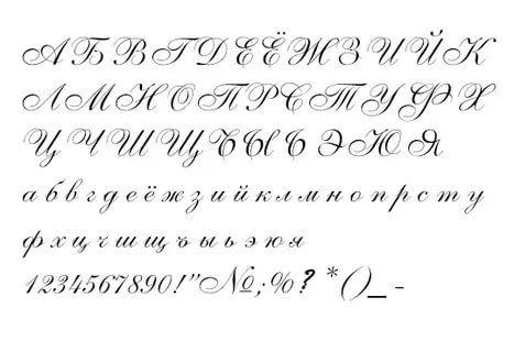 каллиграфия русский алфавит: 15 тыс изображений найдено в Яндекс.Картинках